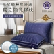 【Hilton 希爾頓】七星級極度舒適乳膠獨立筒枕/二色任選(B0110)