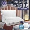 圖片 【Hilton 希爾頓】七星級極度舒適乳膠獨立筒枕/二色任選(B0110)