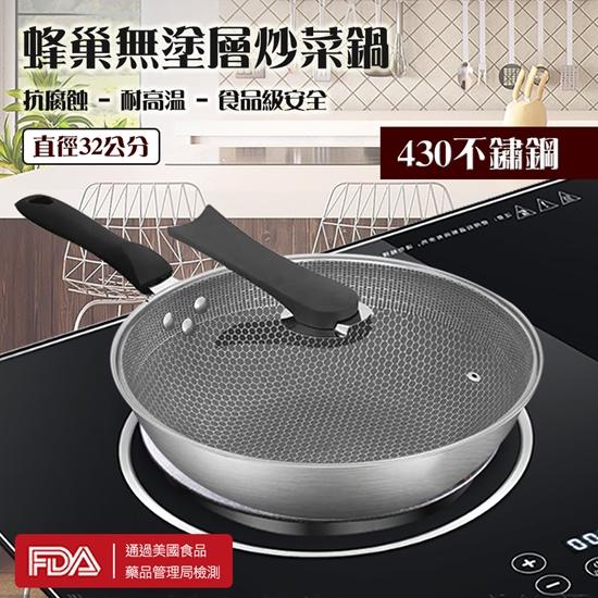 圖片 【ENNE】430不鏽鋼蜂巢七層壓鑄炒鍋32公分/附玻璃鍋蓋(炒鍋/不沾鍋)(K0080)