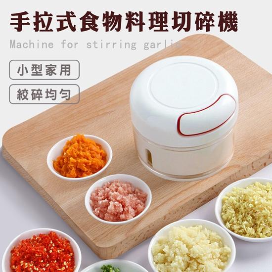 圖片 手拉式食物料理切碎機/切菜/醬料/製作副食品/料理器/顏色隨機(K0086)