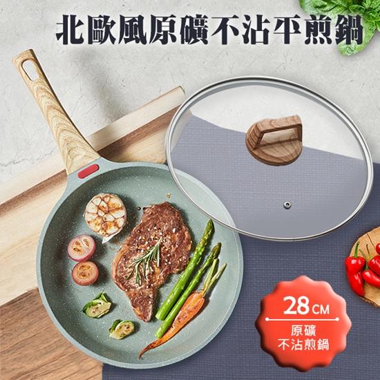 圖片 【ENNE】北歐風原礦28公分不沾平煎鍋/炒鍋(K0090-G)