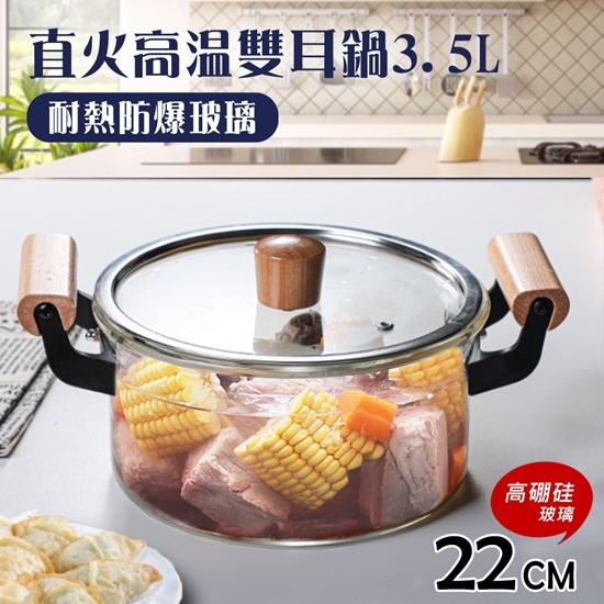 耐熱 鍋具 雙耳