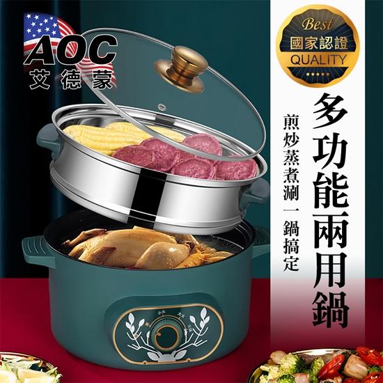 電火鍋 料理鍋