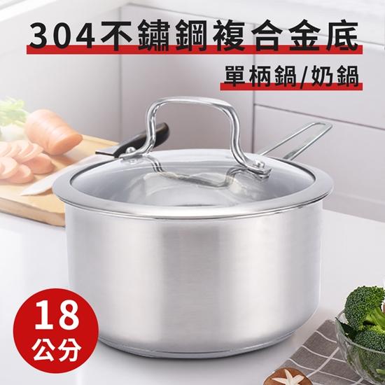 耐腐蝕 鍋子 附鍋蓋