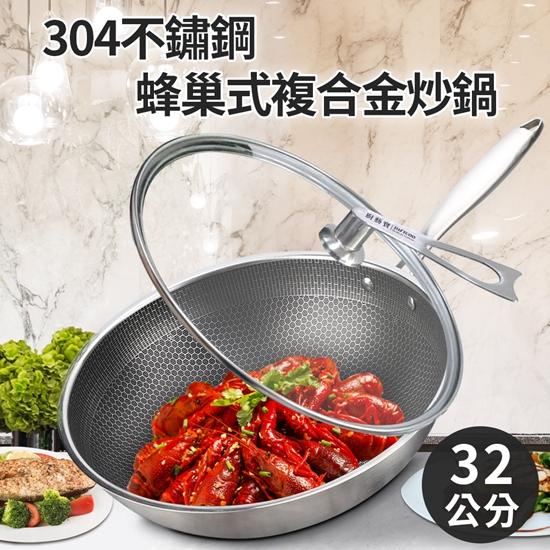 蜂巢式 炒鍋