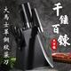 德國技術大馬士革鋼紋菜刀六件組/砍骨刀/切片刀(K0123)