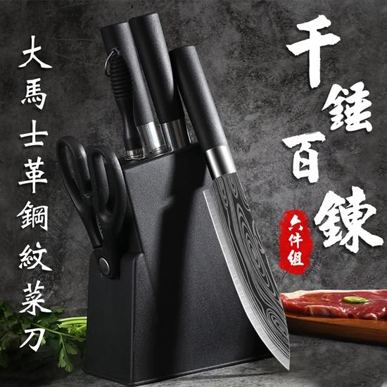 圖片 德國技術大馬士革鋼紋菜刀六件組/砍骨刀/切片刀(K0123)
