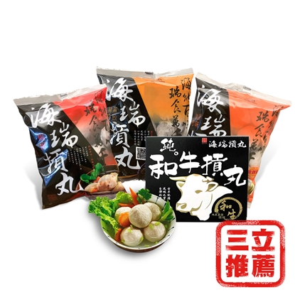 【海瑞】頂級嚴選竹塹摃丸組-電