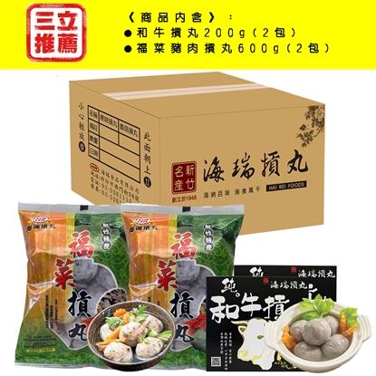 【海瑞】福祿雙全(和牛+福菜)摃丸組-電