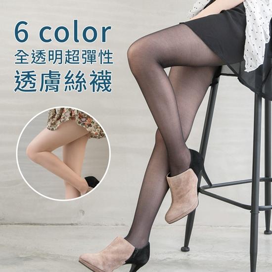 圖片 【DR.WOW】全透明超彈性透膚絲襪四色(6雙入)