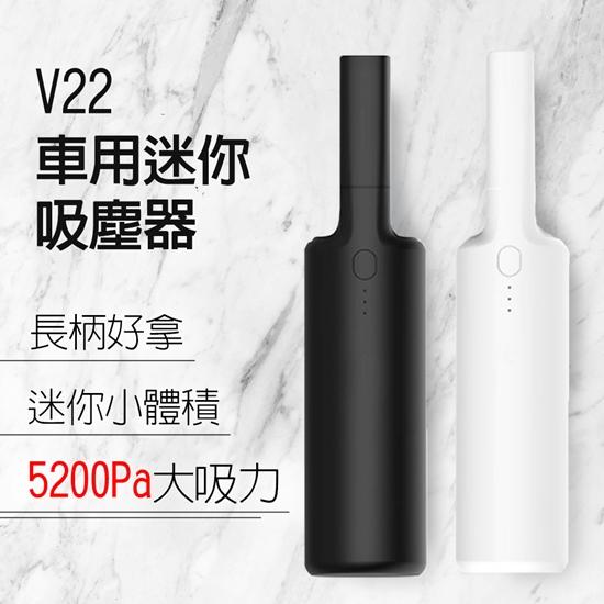 圖片 Suniwin 無線手持迷你車用吸塵器V22/家用/USB充電式/室內/鍵盤/多用途/兩用汽車吸塵器推薦