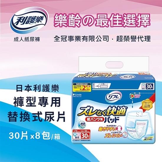 圖片 日本利護樂成人尿片替換式褲型 (箱購) 送[SONY]2032-3V鋰電池