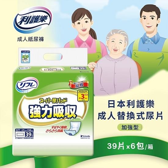 圖片 日本利護樂成人尿片替換式 黏貼型 (箱購) 送[SONY]2032-3V鋰電池