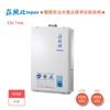 圖片 【節】莊頭北 TH-7166 數位強制排氣型16L熱水器