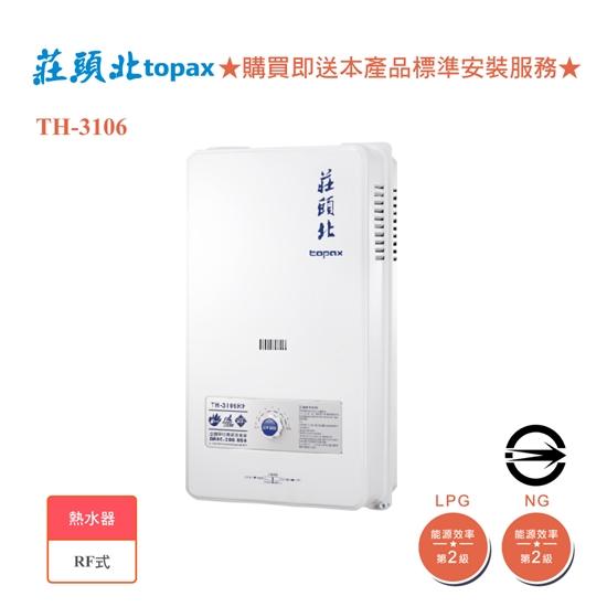 圖片 【節】莊頭北 TH-3106 屋外型10L熱水器
