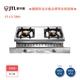 【節】喜特麗 JT-GU288S 雙口不銹鋼晶焱爐頭嵌入爐
