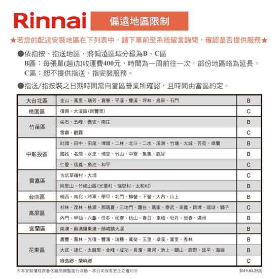 圖片 【節】林內 RU-B1021RF 屋外抗風型自然排氣式10L熱水器