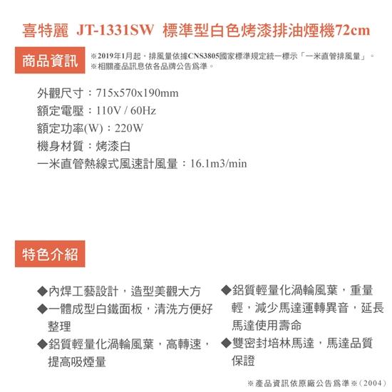 圖片 喜特麗 JT-1331SW 標準型白色烤漆排油煙機72cm