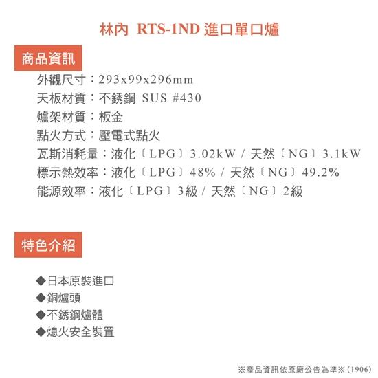 圖片 林內 RTS-1ND 進口單口爐