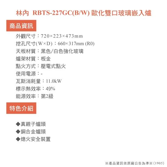 圖片 林內 RBTS-227GC(B/W)   歐化雙口玻璃崁入爐