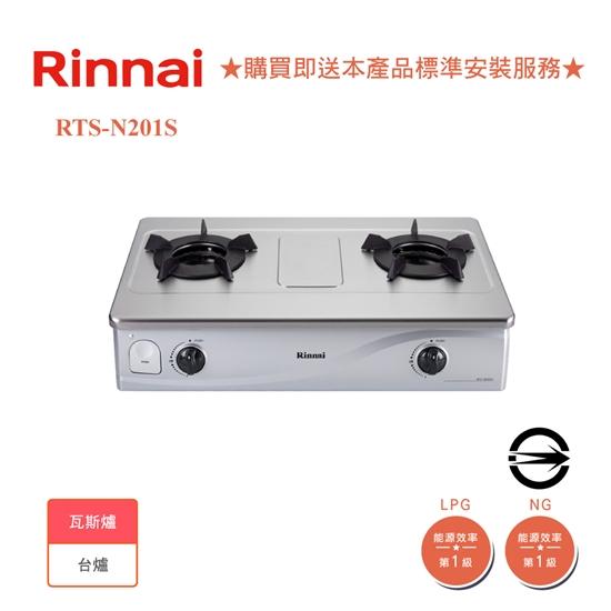 圖片 【節】林內RTS-N201S雙口不銹鋼內焰台爐