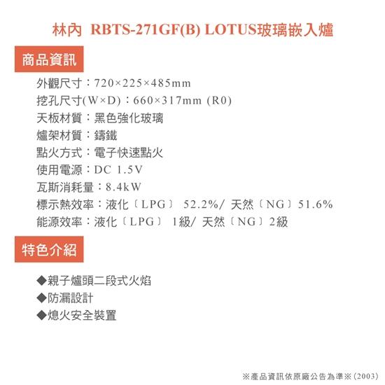 圖片 林內 RBTS-271GF(B) LOTUS玻璃嵌入爐