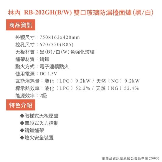 圖片 【節】林內 RB-202GH(B/W) 雙口玻璃防漏檯面爐(黑/白)