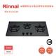 【節】林內 RB-N312G(B) 三口內焰玻璃檯面爐(黑)