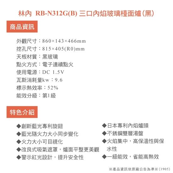 圖片 【節】林內 RB-N312G(B) 三口內焰玻璃檯面爐(黑)