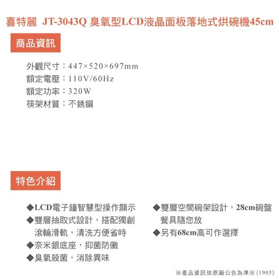 圖片 喜特麗 JT-3043Q 臭氧型-LCD液晶面板落地式烘碗機45cm