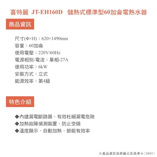 圖片 喜特麗 JT-EH160D 儲熱式標準型60加侖電熱水器