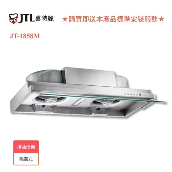 圖片 喜特麗 JT-1858M 隱藏式直流變頻排油煙機80cm