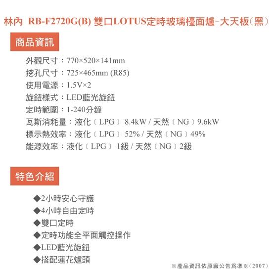 圖片 林內新品 RB-F2720G(B) 雙口LOTUS定時玻璃檯面爐-大天板(黑)