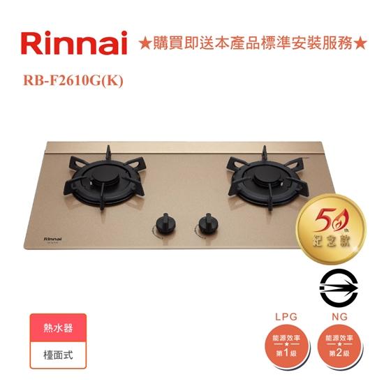 圖片 林內新品 RB-F2610G(K)雙口蓮花LOTUS金色玻璃檯面爐-天然瓦斯