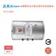 莊頭北 TE-1120W 儲熱式12加侖橫掛電能熱水器