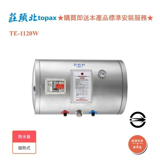 圖片 莊頭北 TE-1120W 儲熱式12加侖橫掛電能熱水器