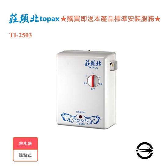 圖片 莊頭北 TI-2503 瞬熱式五段調溫電能熱水器