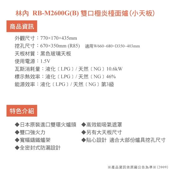 圖片 林內新品 RB-M2600G(B)雙口極炎檯面爐(小天板)