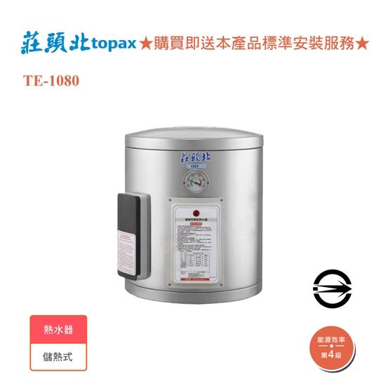 圖片 莊頭北 TE-1080 儲熱式8加侖直掛電能熱水器