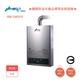 豪山新品 HR-1601FE 屋內強制排氣式16L熱水器
