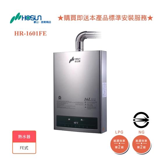 節能 熱水器
