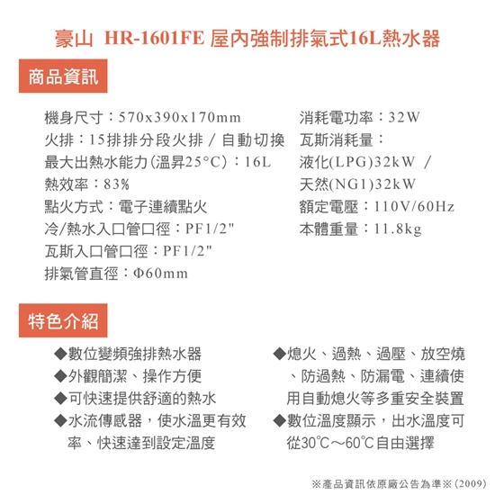 圖片 豪山新品 HR-1601FE 屋內強制排氣式16L熱水器