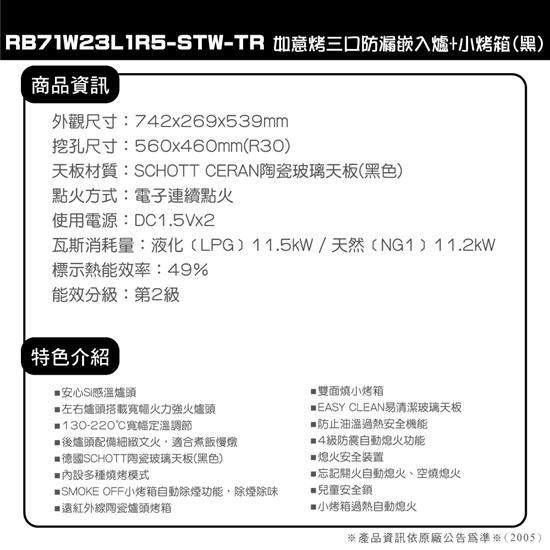 圖片 全省安裝_林內進口 RB71W23L1R5-STW-TR 如意烤嵌入式防漏三口爐+小烤箱(黑)