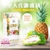 圖片 【福盈康】 超有酵SOD-Like活性鳳梨酵素/1盒入-電