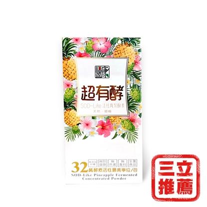 【福盈康】 超有酵SOD-Like活性鳳梨酵素/1盒入-電