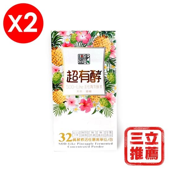 圖片 【福盈康】 超有酵SOD-Like活性鳳梨酵素2盒組-電