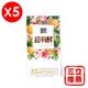 【福盈康】 超有酵SOD-Like活性鳳梨酵素5盒組-電