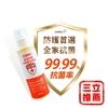 圖片 【MIAU】高效防護次氯酸抗菌液PLUS 120ml(1入)-電