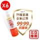 【MIAU】高效防護次氯酸抗菌液PLUS 6入組-電