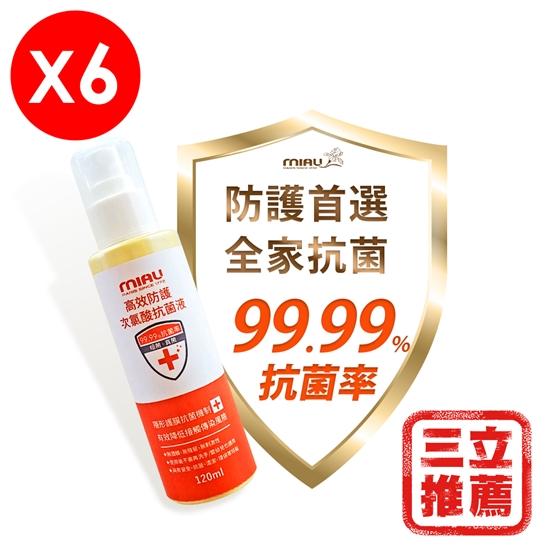 圖片 【MIAU】高效防護次氯酸抗菌液PLUS 6入組-電
